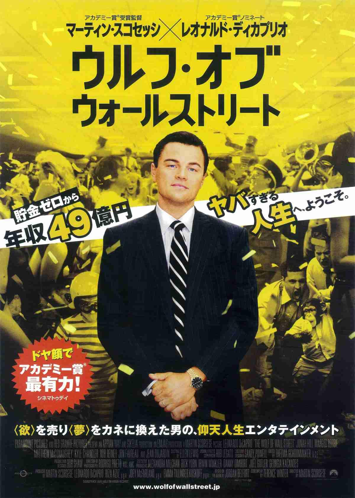 ウルフ・オブ・ウォールストリート - 作品 - Yahoo!映画