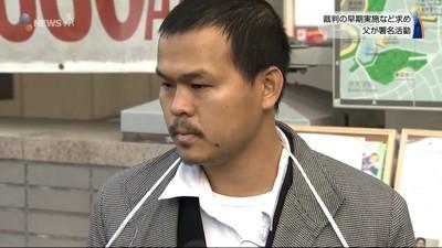 松戸女児遺体遺棄事件からまもなく1年…父親が裁判早期実施と被告の極刑求め署名活動 (チバテレ) - Yahoo!ニュース