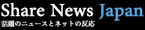 【羽生金・宇野銀】ジャーナリスト江川紹子氏のツイートに非難殺到!… 『「日本人スゴイ!」じゃなくて、「羽生選手すごい! 宇野選手すごい!」だから。』  |  Share News Japan