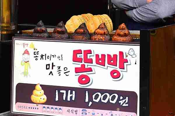 韓国の「うんち焼き」を食べてみた! - Excite Bit コネタ(1/2)