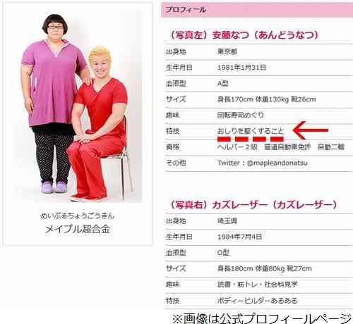 安藤なつ、男性の全力カンチョー5発弾き返す   Narinari.com