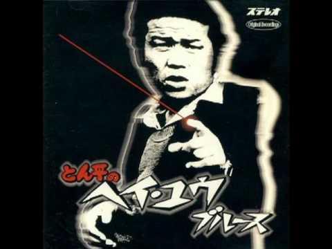 Hey  You Blues - Tonpei Hidari - YouTube