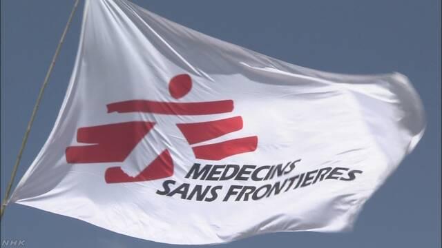 国境なき医師団 セクハラなどで19人解雇 | NHKニュース