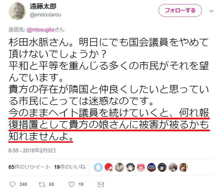 サヨクがTwitterで自民・杉田水脈氏を脅迫 遠藤太郎「報復措置として貴方の娘さんに被害が被るかも」 杉田氏「警察が対応してくれるそうです」~ネットの反応「こんなストレートな脅迫見て動かなかったら警察の意味ないですよ」