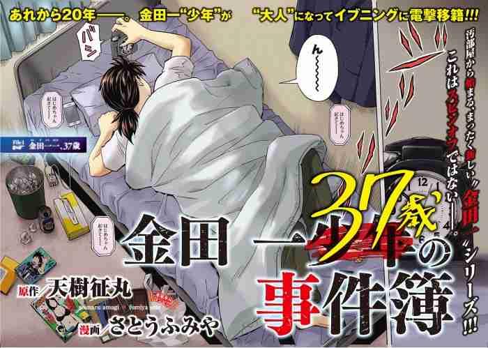 KinKi Kids堂本剛「金田一37歳の事件簿」実写化希望の声に言及「狙ってきました?」