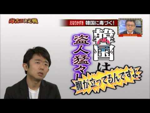 【えなりかずき激怒】反日韓国に物申す!「はっきり言って韓国嫌いなんですよね」 - YouTube