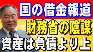 高橋洋一 日本政府の負債の現状 HD - YouTube