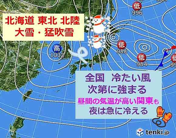 北日本、17日から猛吹雪に警戒を 気象庁