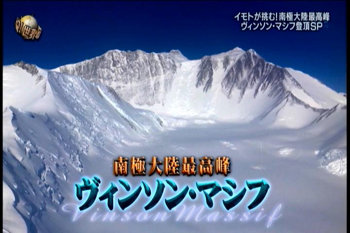 【実況・感想】世界の果てまでイッテQ!登山部 南極大陸最高峰への挑戦3時間SP