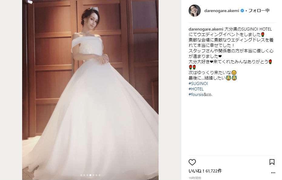 「…結婚したい」 ダレノガレ明美、ウエディングドレス写真とともに願望ポロリ