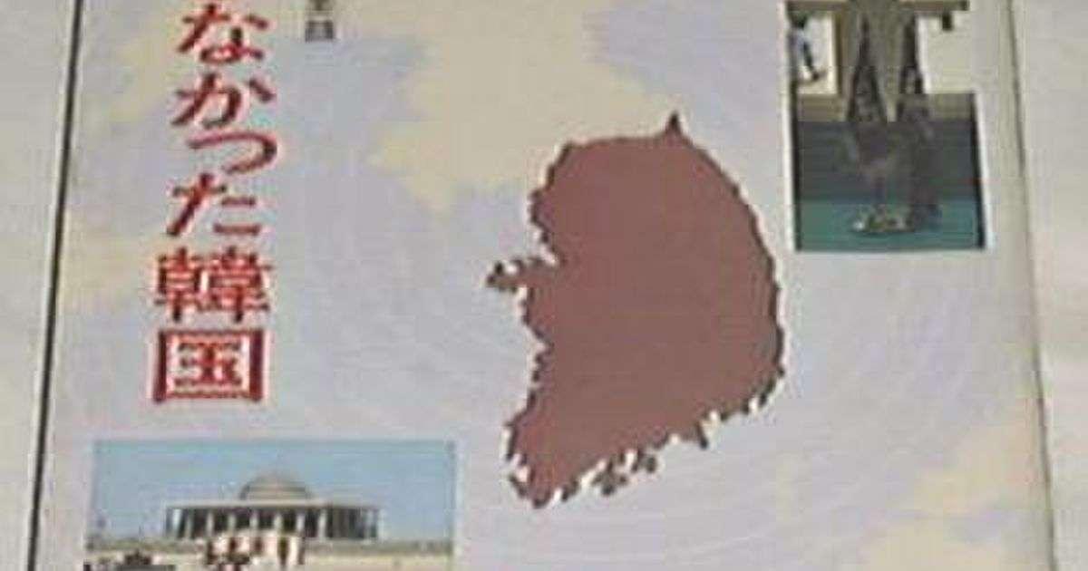 サンケイ新聞社出版局から出ている『誰も書かなかった韓国』 (1974年、佐藤 早苗)を読んでみよう!! - Togetter