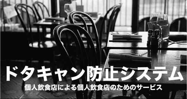 ドタキャンするとブラックリスト入り…飲食店の予約キャンセル被害を防ぐ「ドタキャン防止システム」が稼働