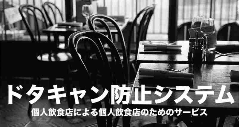 ドタキャンするとブラックリスト入り 飲食店の予約キャンセル被害を防ぐ「ドタキャン防止システム」が稼働|BIGLOBEニュース