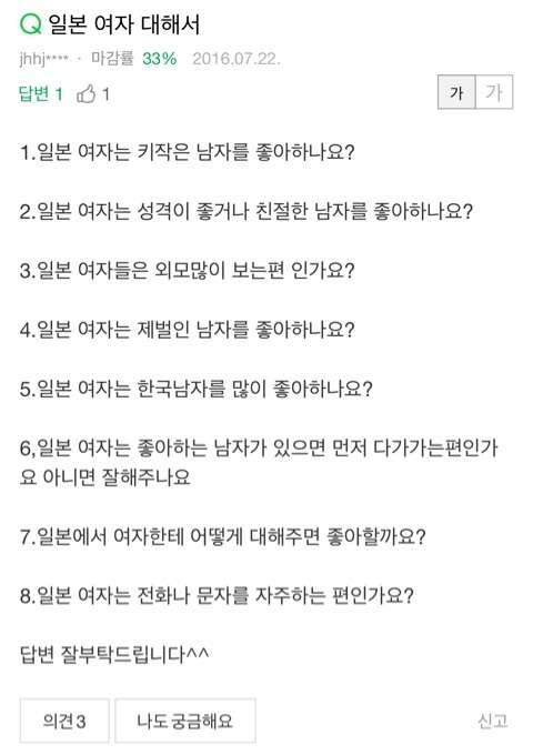 韓国人男性からの日本人女性のイメージって? ♡オッパとSEOULで新婚生活♡