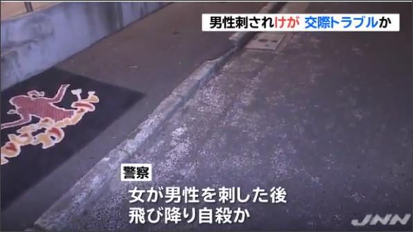 路上で男性刺されけが、女は飛び降り死亡