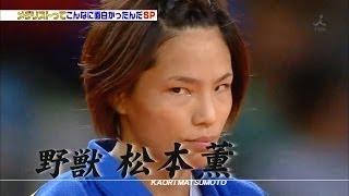女子柔道・松本薫の背筋力がハンパない!まさに野獣レベル ロンドンオリンピックの柔道(女子)金メダリスト 松本薫さんによる始球式です。 自分、同氏が投げることを知らなかったので、慌て - YouTube