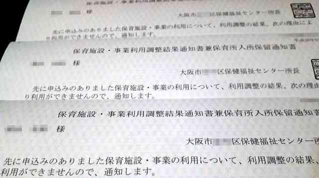 保育園落ちた…大阪市で3千人「働かないと破綻します」 (朝日新聞デジタル) - Yahoo!ニュース