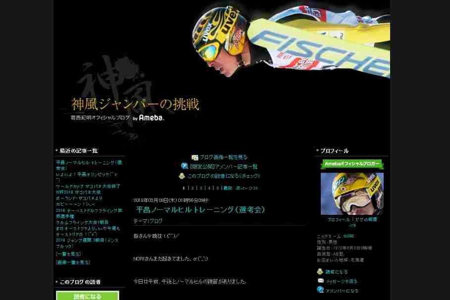平昌五輪:極寒の地で日本選手だけが放置!? スキージャンプ葛西紀明選手がトラブルを報告 | ガジェット通信 GetNews
