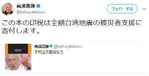 【台湾地震】高須院長、台湾に1千万円寄付「今すぐ手伝いに行きたい
