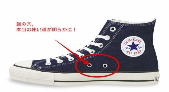 コンバースの靴にある謎の2つの穴の本当の使い方がこちら…!あなたは知っていましたか? | Lenon