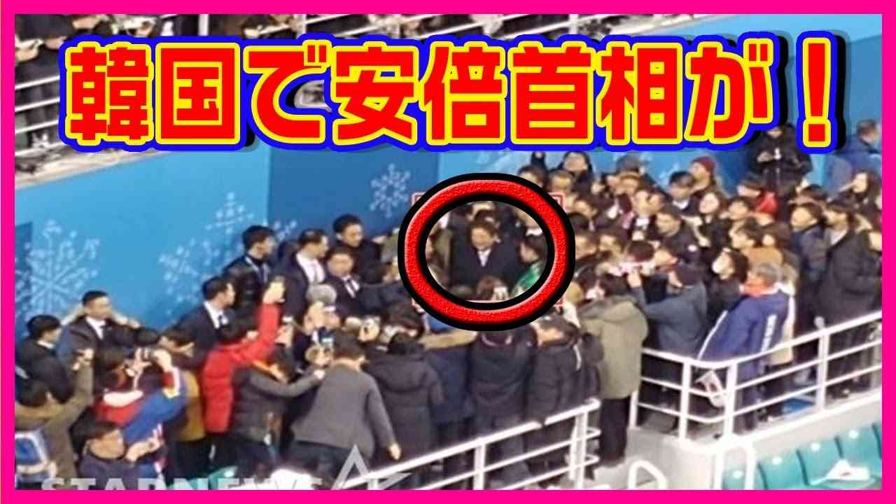 平昌五輪で安倍首相が韓国人からとんでもない待遇を受けていた【海外の反応】 - YouTube