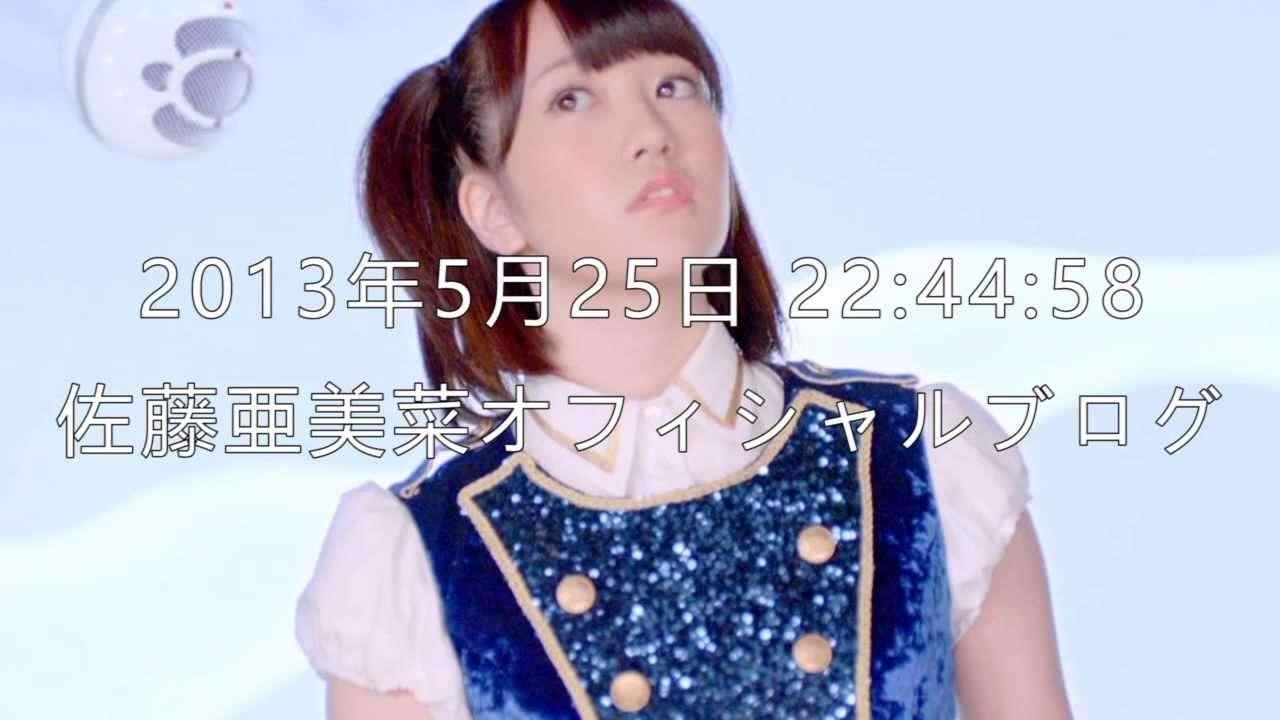 佐藤亜美菜 選抜はあきらめない ~AKB48 32ndシングル 選抜総選挙~ - YouTube