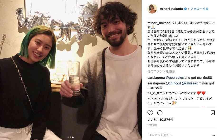 元「テラハ」中田みのり、結婚していた 2ショットも公開