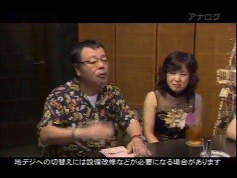 タモリ倶楽部 スナック来夢来人サミット - YouTube