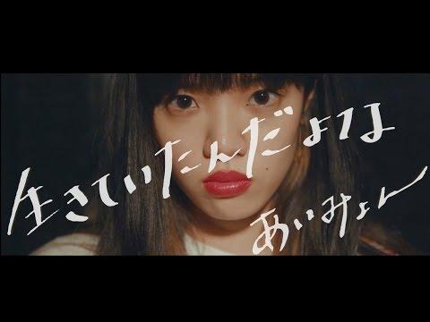 あいみょん - 生きていたんだよな 【弾き語りMOVIE】 - YouTube