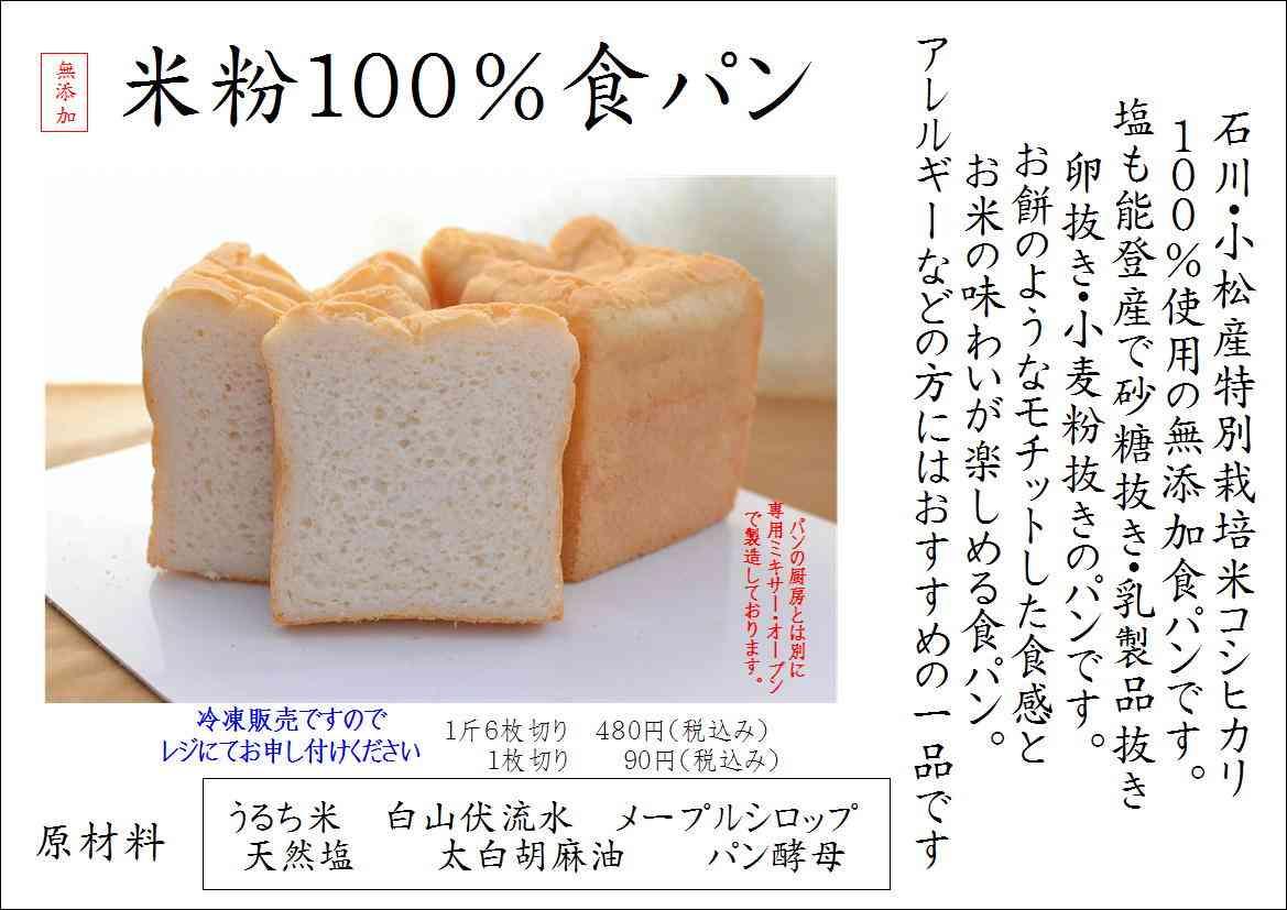 米粉パンが好き
