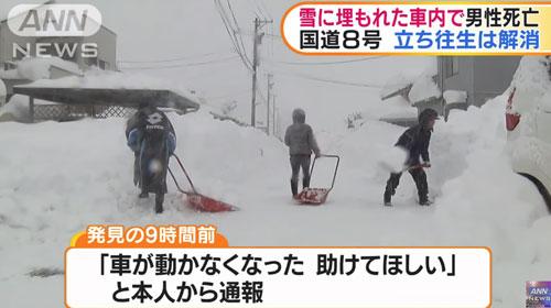 19歳男性が一酸化炭素中毒で死亡した事件、福井県の記録紛失で除雪業者に情報伝えず
