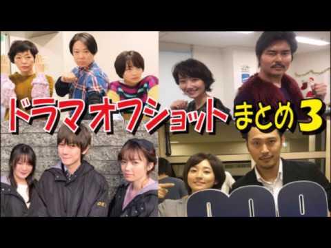 今期ドラマのオフショットまとめpart3  2018年1月スタート japanese drama - YouTube