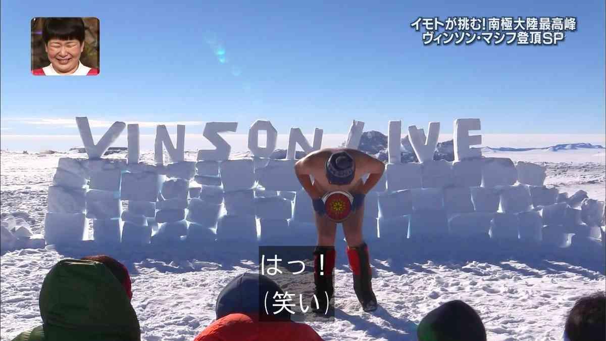 イモトアヤコ南極挑戦「イッテQ」3時間SP 視聴率は19・2% 五輪裏でも絶好調