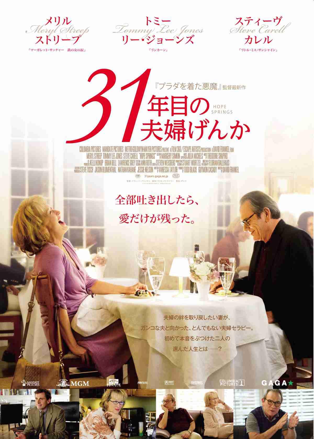 31年目の夫婦げんか - 作品 - Yahoo!映画