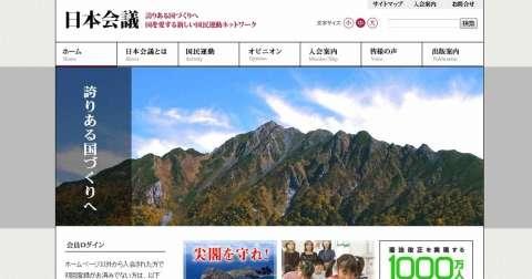 日本会議と「生長の家」、世間が知らない本当の関係
