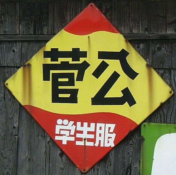 岡山県あるある