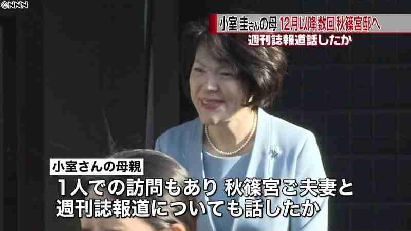 小室さん母、週刊誌報道後に一人で宮邸訪問(日本テレビ系(NNN)) - Yahoo!ニュース