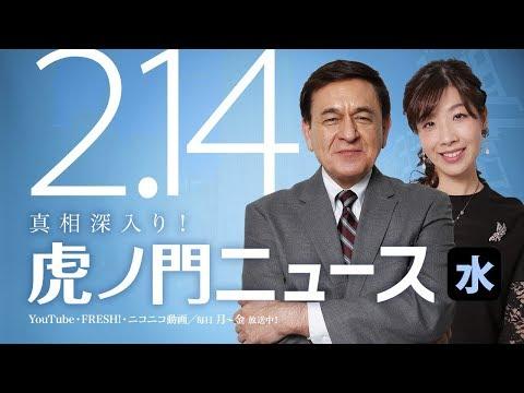 【DHC】2/14(水) ケント・ギルバート×半井小絵×居島一平【虎ノ門ニュース】 - YouTube