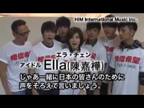 台湾からのメッセージ  ニコ動から 多謝台湾 相信希望 Fight & Smile - YouTube