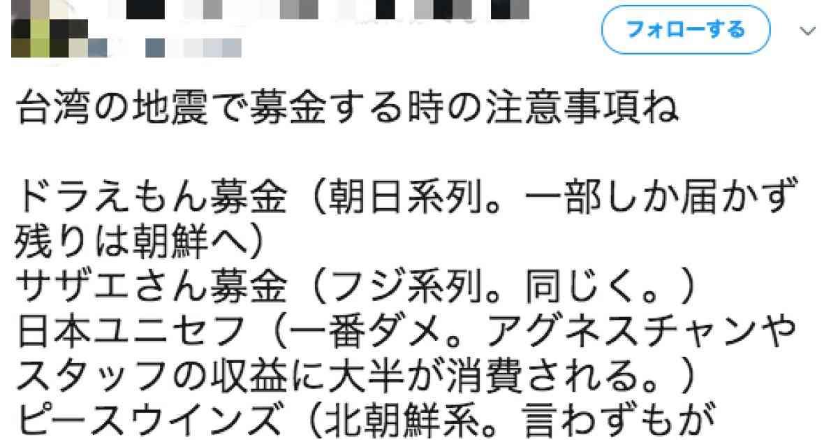 「ドラえもん募金は被災地に届かず朝鮮へ」デマがTwitterで拡散 テレ朝が全面否定