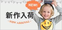 子供服通販のF.O.Online Store
