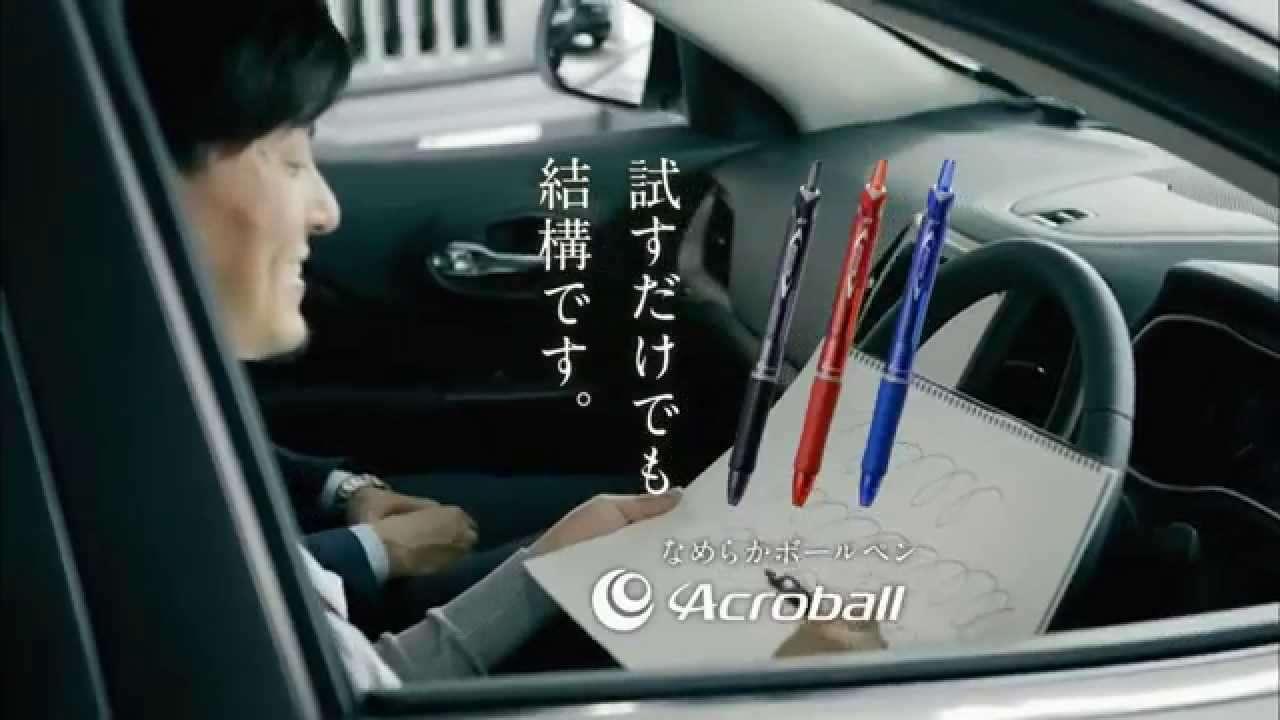 """PILOT CM 「アクロボール""""どこでもお試し/自動車ディーラー""""」篇 30秒 - YouTube"""