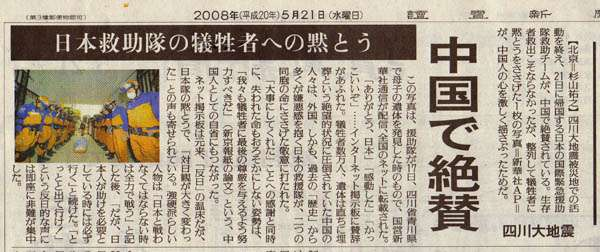 <台湾地震>中国、日本救援隊派遣を批判「中日関係の妨害」