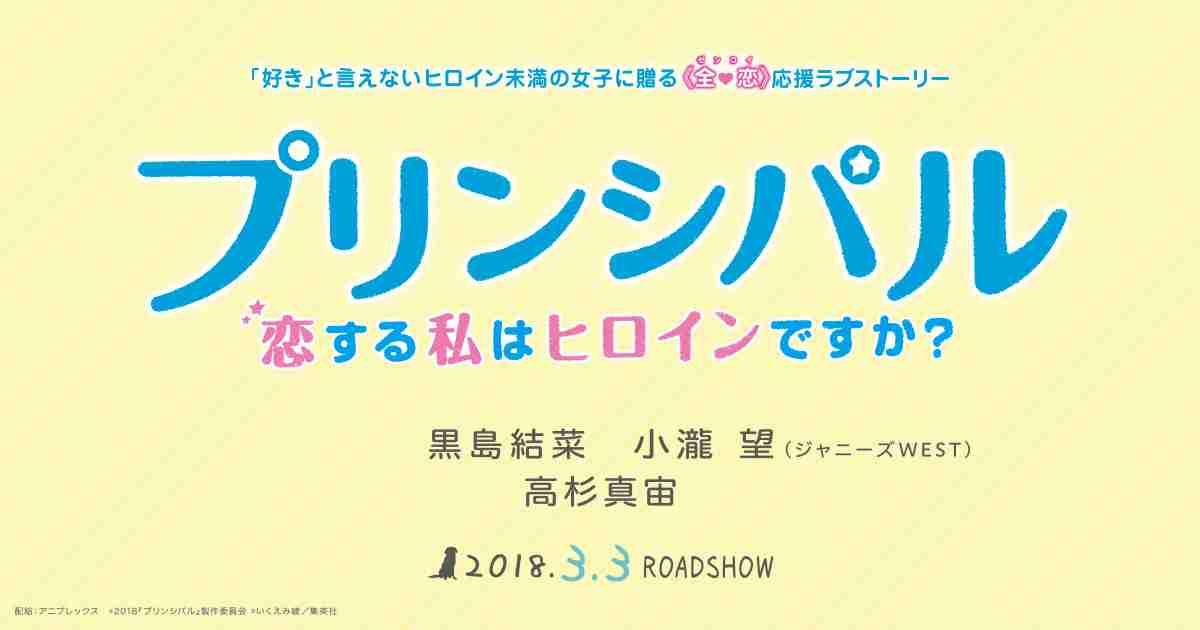 映画『プリンシパル~恋する私はヒロインですか?~』公式サイト