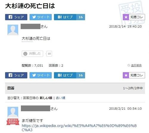 【大杉漣さんが死去】大杉さん急死1週間前「Yahoo!知恵袋」に不気味な質問|ニフティニュース
