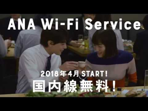 ANA国内線 無料Wi-Fi Service 乾杯編 (6秒) - YouTube