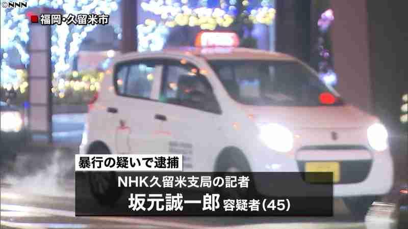 運転代行業の男性を暴行か、NHK記者逮捕(日本テレビ系(NNN)) - Yahoo!ニュース