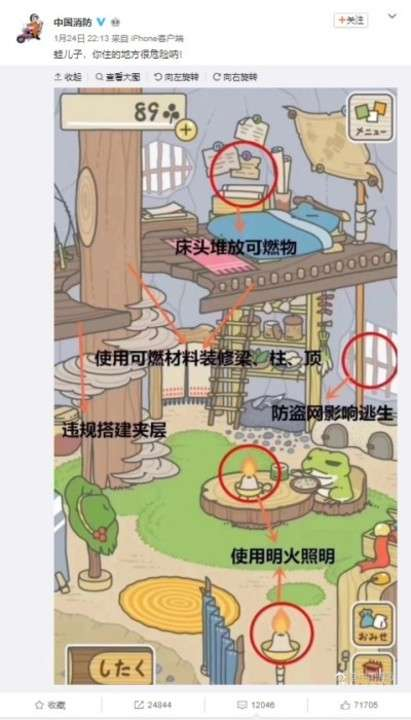 大人気の日本のゲームアプリ「旅かえる」に中国消防当局が「とても危険」とツイート、その真意は?