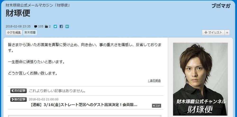 財木琢磨、彼女バレ炎上後の謝罪たった4行...しかもツイ消し 「火に油どころかガソリン注いだ」 : J-CASTニュース