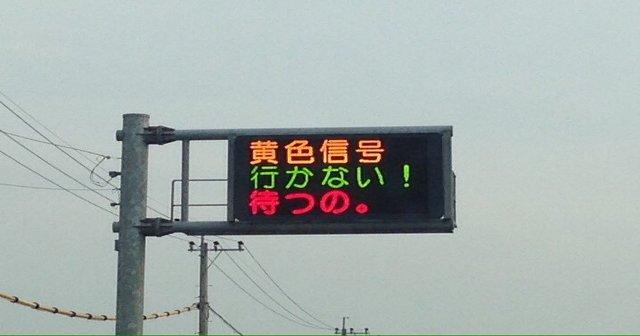 熊本県警の電光掲示板がまたやりおった!今回は人気絶頂のあの芸人たちのネタで運転手を笑わせる(笑)   Lenon